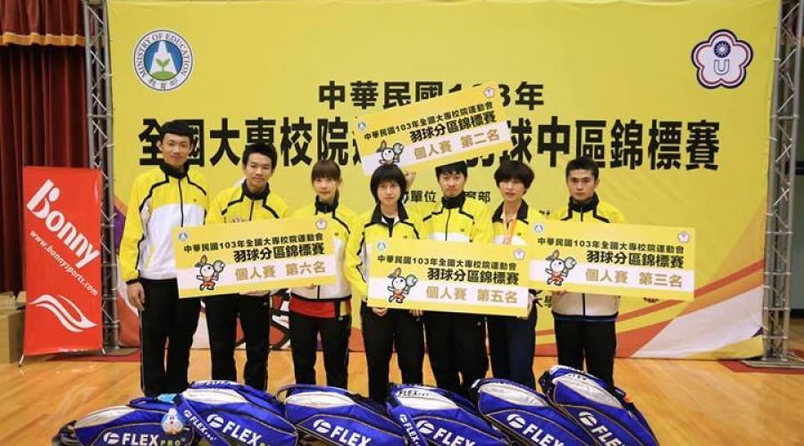 103 年全國大專校院運動會羽球分區錦標賽